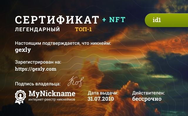 Сертификат на никнейм gexly, зарегистрирован на http://gexly.com