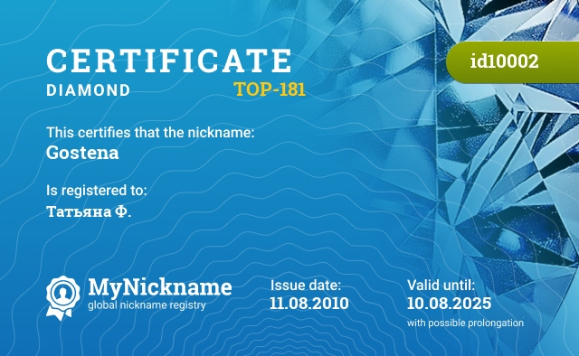 Certificate for nickname Gostena is registered to: Татьяна Ф.