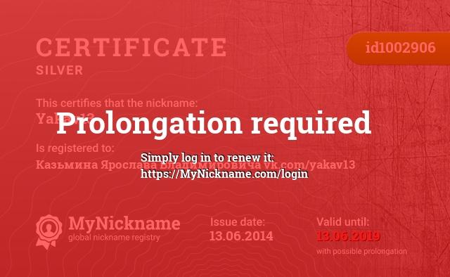Certificate for nickname Yakav13 is registered to: Казьмина Ярослава Владимировича vk.com/yakav13