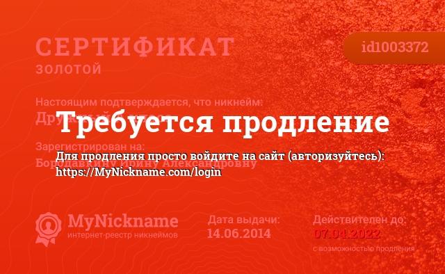 Сертификат на никнейм Дружный А класс, зарегистрирован на Бородавкину Ирину Александровну