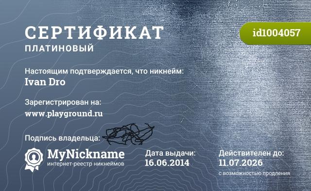 Сертификат на никнейм Ivan Dro, зарегистрирован на PG