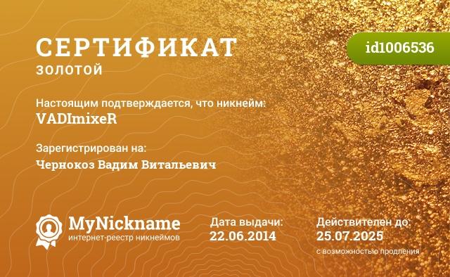 Сертификат на никнейм VADImixeR, зарегистрирован на Чернокоз Вадим Витальевич
