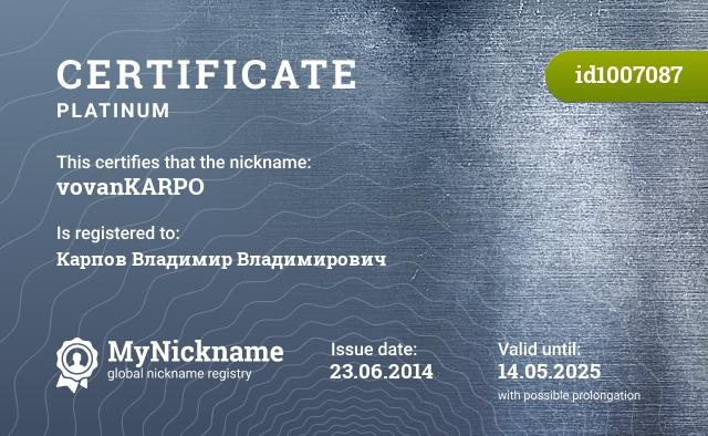 Certificate for nickname vovanKARPO is registered to: Карпов Владимир Владимирович