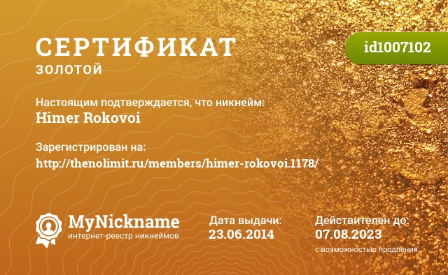 Сертификат на никнейм Himer Rokovoi, зарегистрирован на http://thenolimit.ru/members/himer-rokovoi.1178/