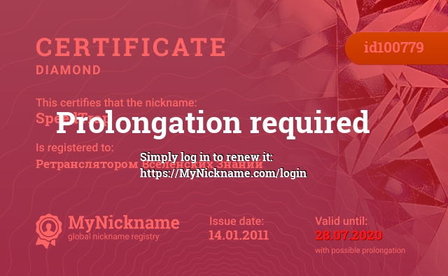 Certificate for nickname SpeedTrap is registered to: Ретранслятором Вселенских Знаний