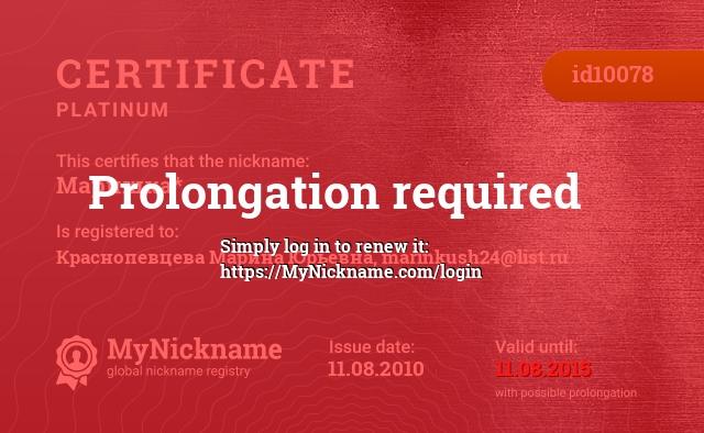 Certificate for nickname Маришка* is registered to: Краснопевцева Марина Юрьевна, marinkush24@list.ru