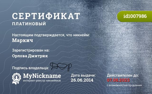 Сертификат на никнейм Маркич, зарегистрирован на Лапсердакова Лёху