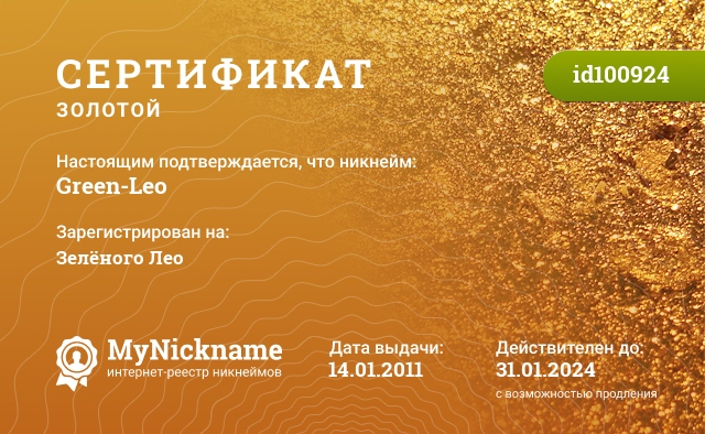 Сертификат на никнейм Green-Leo, зарегистрирован на Зелёного Лео