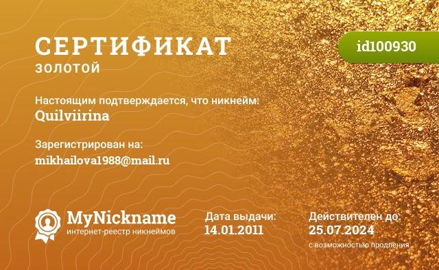 Сертификат на никнейм Quilviirina, зарегистрирован на mikhailova1988@mail.ru