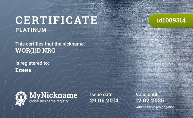 Certificate for nickname WOR(I)D NRG is registered to: Елена