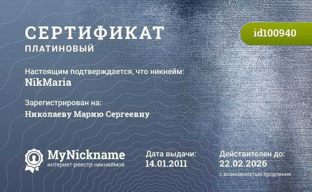 Сертификат на никнейм NikMaria, зарегистрирован на Николаеву Марию Сергеевну