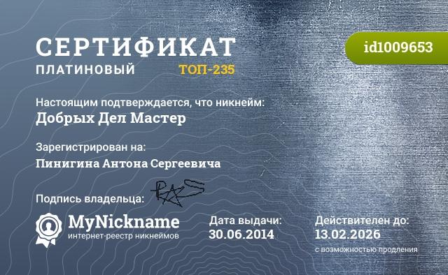 Сертификат на никнейм Добрых Дел Мастер, зарегистрирован на Пинигина Антона Сергеевича