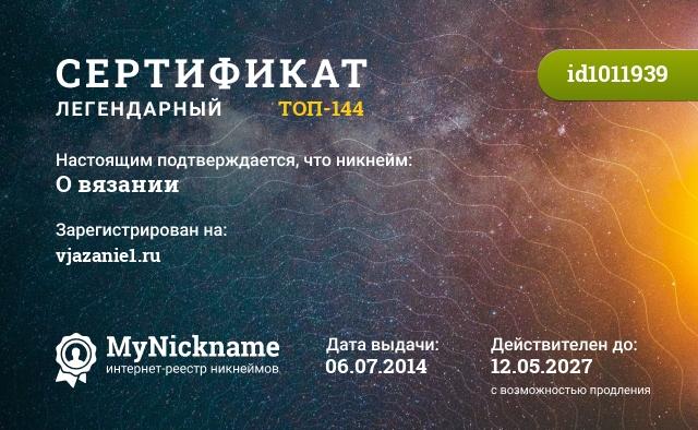 Сертификат на никнейм О вязании, зарегистрирован на vjazanie1.ru