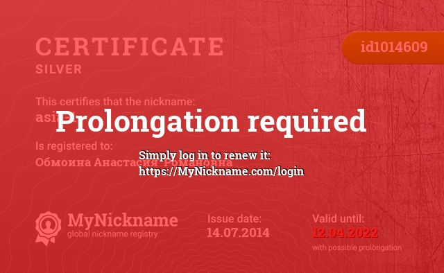 Certificate for nickname asia-1 is registered to: Обмоина Анастасия  Романовна