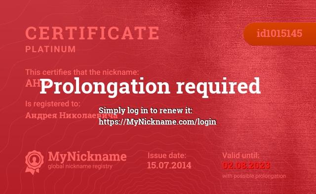 Сертификат на никнейм AH-2, зарегистрирован на Андрея Николаевича