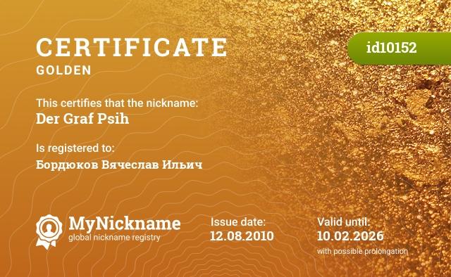 Certificate for nickname Der Graf Psih is registered to: Бордюков Вячеслав Ильич