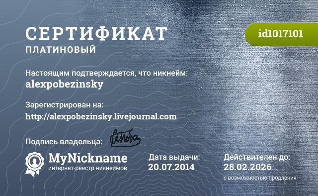 Сертификат на никнейм alexpobezinsky, зарегистрирован на http://alexpobezinsky.livejournal.com