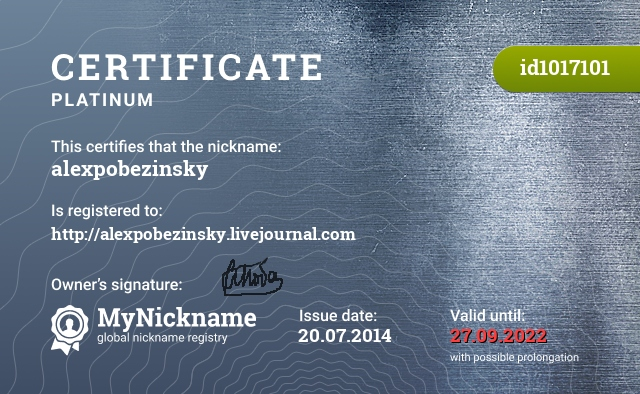 Certificate for nickname alexpobezinsky is registered to: http://alexpobezinsky.livejournal.com