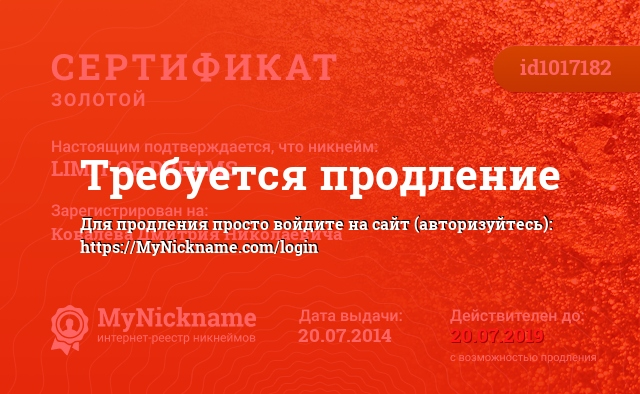 Сертификат на никнейм LIMIT OF DREAMS, зарегистрирован на Ковалёва Дмитрия Николаевича