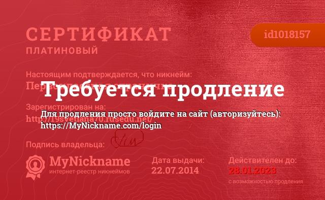 Сертификат на никнейм Первоклассная страничка, зарегистрирован на http://19svetlana70.rusedu.net/