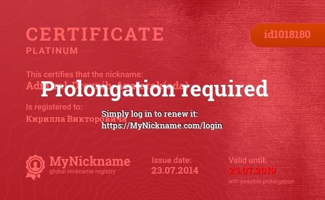 Certificate for nickname Admiral-Drevnih-Avatarok(ada) is registered to: Кирилла Викторовича