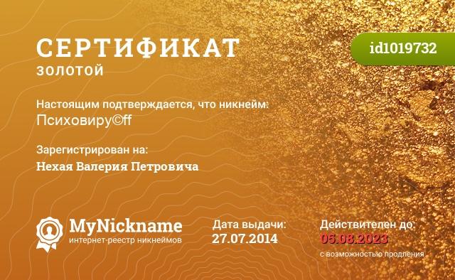 Сертификат на никнейм Психовиру©ff, зарегистрирован на Нехая Валерия Петровича
