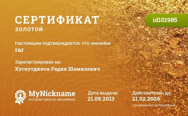Сертификат на никнейм rar, зарегистрирован на Хуснутдинов Радик Шамилевич