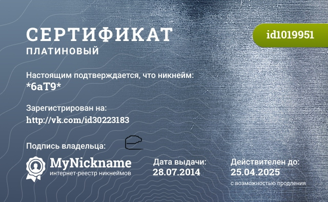 Сертификат на никнейм *6aT9*, зарегистрирован на http://vk.com/id30223183