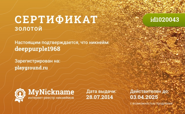 Сертификат на никнейм deeppurple1968, зарегистрирован на playground.ru