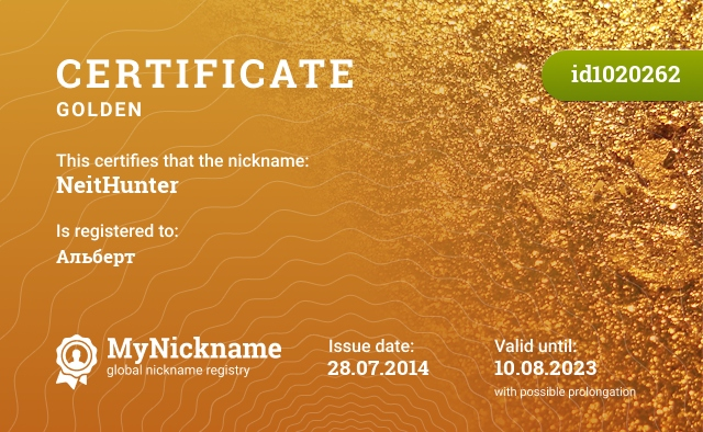 Certificate for nickname NeitHunter is registered to: Альберт