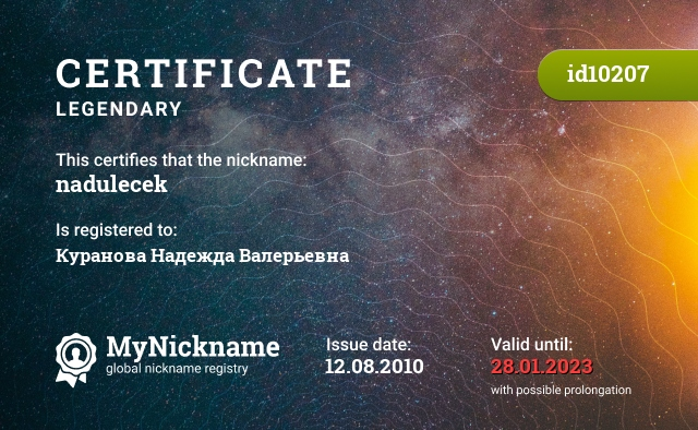 Certificate for nickname nadulecek is registered to: Куранова Надежда Валерьевна