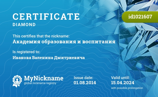 Certificate for nickname Академия образования и воспитания is registered to: Иванова Валенина Дмитриевича