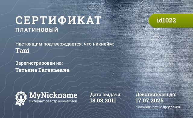 Сертификат на никнейм Tani, зарегистрирован на Татьяна Евгеньевна