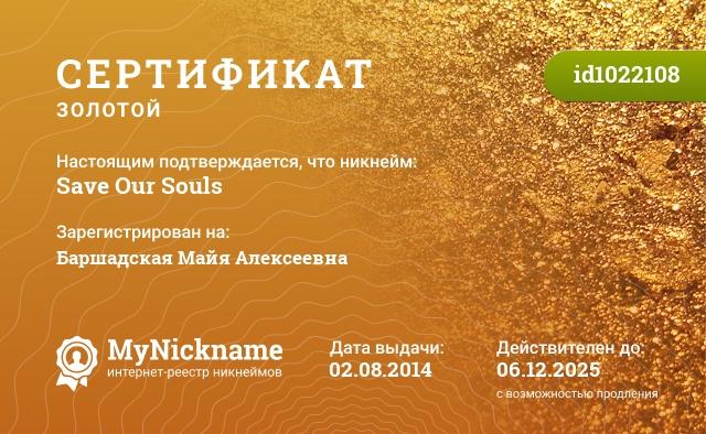 Сертификат на никнейм Save Our Souls, зарегистрирован на Баршадская Майя Алексеевна