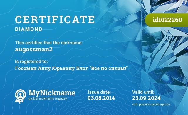 "Certificate for nickname augossman2 is registered to: Госсман Аллу Юрьевну Блог ""Все по силам!"""