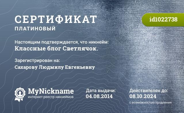 Сертификат на никнейм Классные блог Светлячок., зарегистрирован на Сахарову Людмилу Евгеньевну