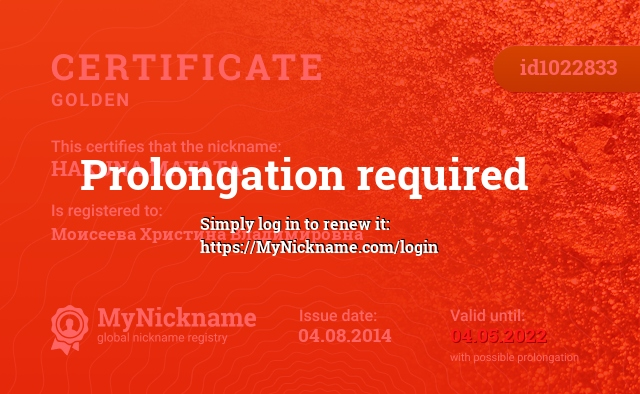Certificate for nickname HAKUNA MATATA is registered to: Моисеева Христина Владимировна