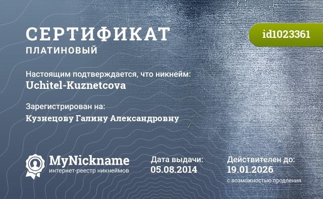 Сертификат на никнейм Uchitel-Kuznetcova, зарегистрирован на Кузнецову Галину Александровну