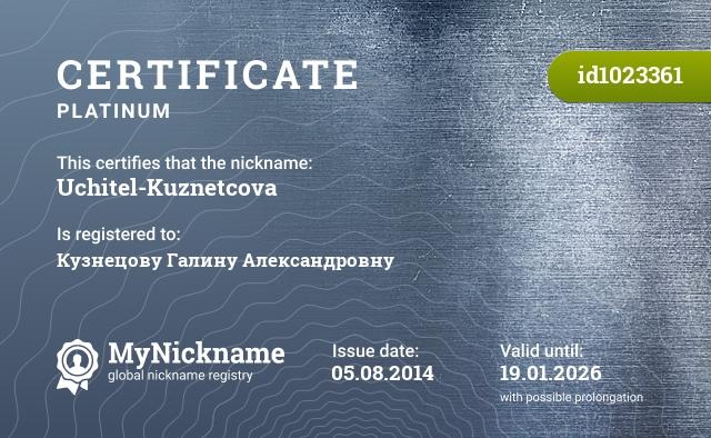 Certificate for nickname Uchitel-Kuznetcova is registered to: Кузнецову Галину Александровну