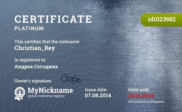 Сертификат на никнейм Christian_Rey, зарегистрирован на Андрея Сегодина