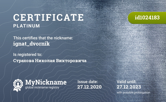 Certificate for nickname ignat_dvornik is registered to: Страхова Николая Викторовича