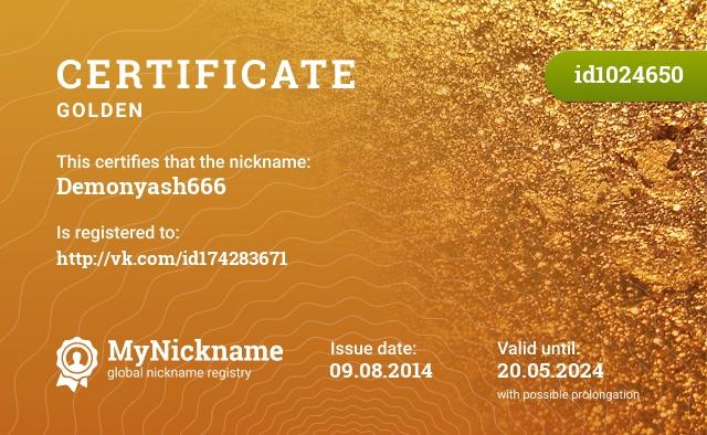 Certificate for nickname Demonyash666 is registered to: http://vk.com/id174283671