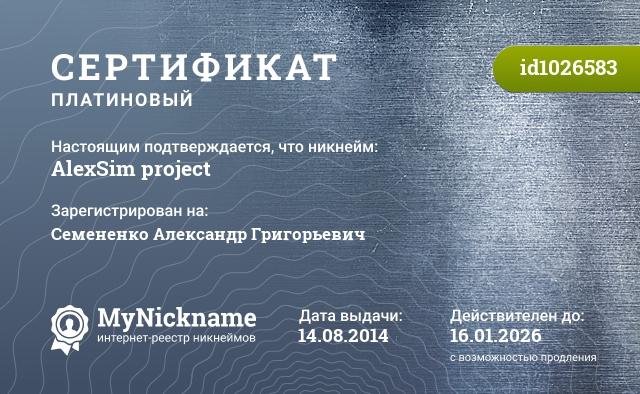 Сертификат на никнейм AlexSim project, зарегистрирован на Семененко Александр Григорьевич