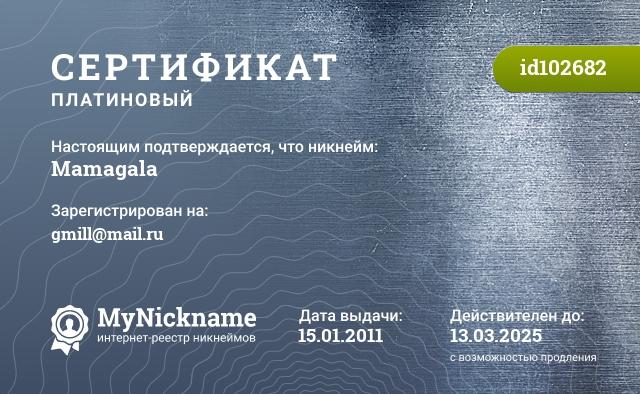Сертификат на никнейм Mamagala, зарегистрирован на gmill@mail.ru