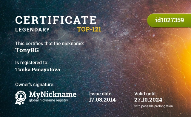 Сертификат на никнейм TonyBG, зарегистрирован на Tonka Panayotova