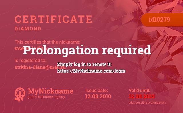 Certificate for nickname vsevolodka is registered to: strkina-diana@mail.ru