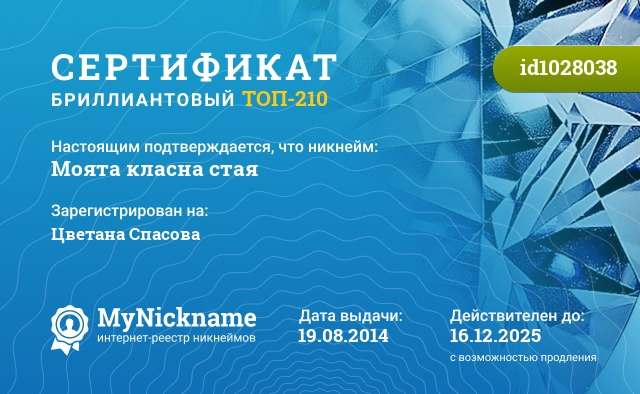 Сертификат на никнейм Моята класна стая, зарегистрирован на Цветана Спасова