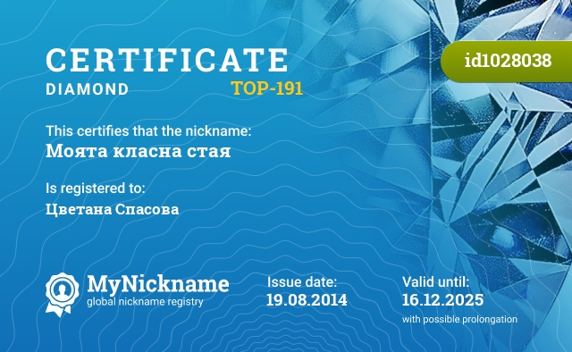 Certificate for nickname Моята класна стая is registered to: Цветана Спасова