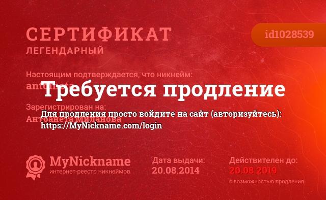 Сертификат на никнейм antoineta, зарегистрирован на Антоанета Миланова