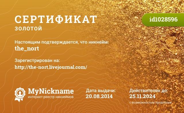 Сертификат на никнейм the_nort, зарегистрирован на http://the-nort.livejournal.com/